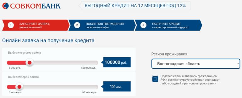 онлайн кредит на 12 месяцев на карту быстрый микрозайм на карту сбербанка