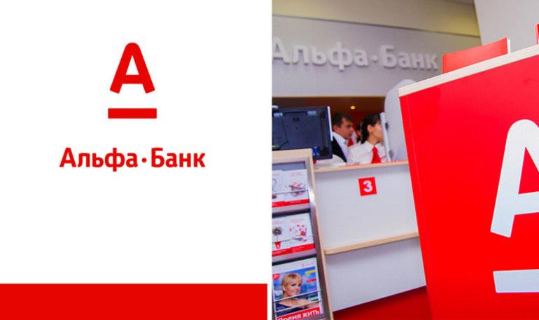 Как узнать погашение кредита альфа банк