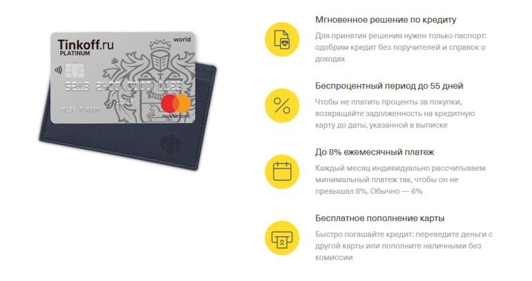 оформить кредитную карту тинькофф челябинск