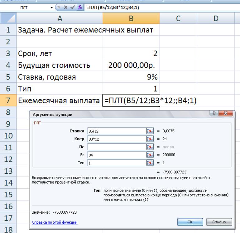 Онлайн расчет эффективной ставки по кредиту как заработать в интернете за 5 минут 10 рублей