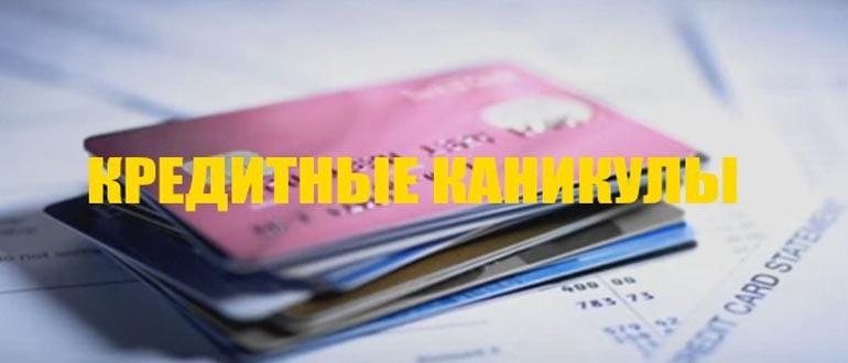 заявление на кредитные каникулы в тинькоффкарта кукуруза список партнеров