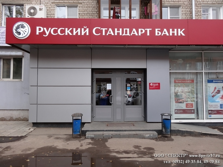 Долги по кредиту банку русский стандарт долг у судебных приставов спишут 2018