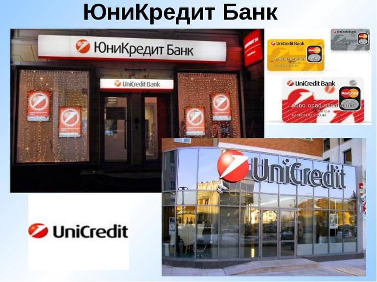 Юнит кредит рефинансирование