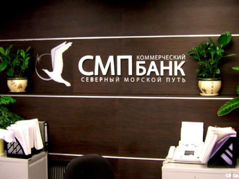 смп банк рефинансирование кредитов калькулятор договор займа права и обязанности