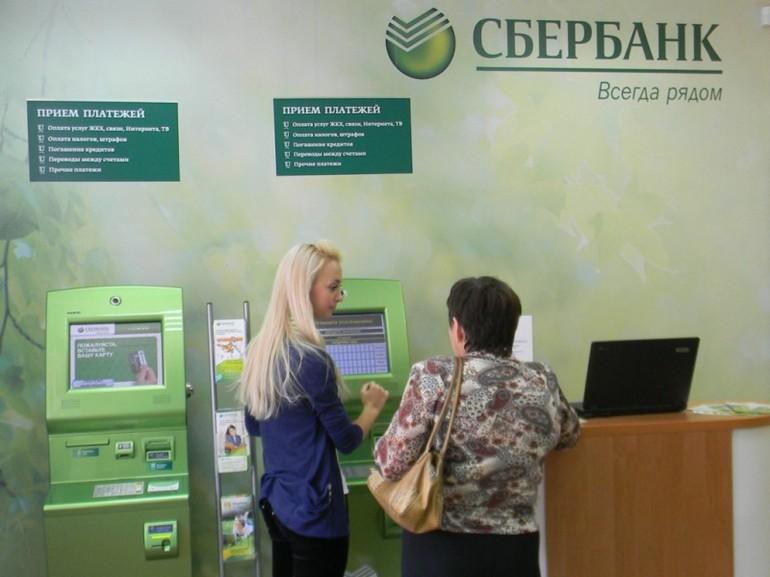 Какие условия для клиентов предлагает Сберкбанке