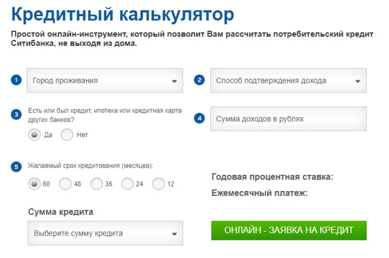 сбербанк калькулятор потребительского кредита онлайн