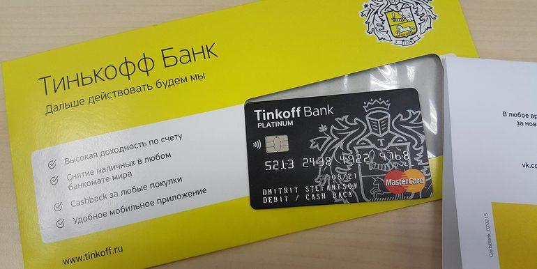 тинькофф банк беспроцентный кредит