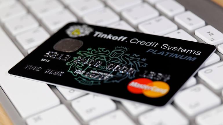 Досрочное погашение потребительского кредита тинькофф