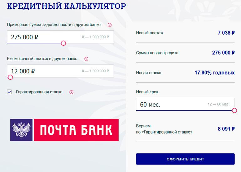 почта банк онлайн расчет