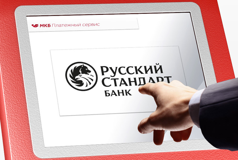 Узнать кредит русский стандарт