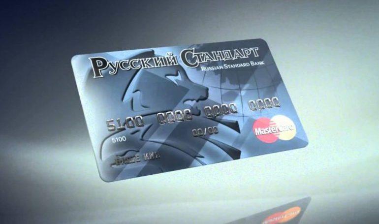 банк русский стандарт кредит наличными онлайн заявка без справок