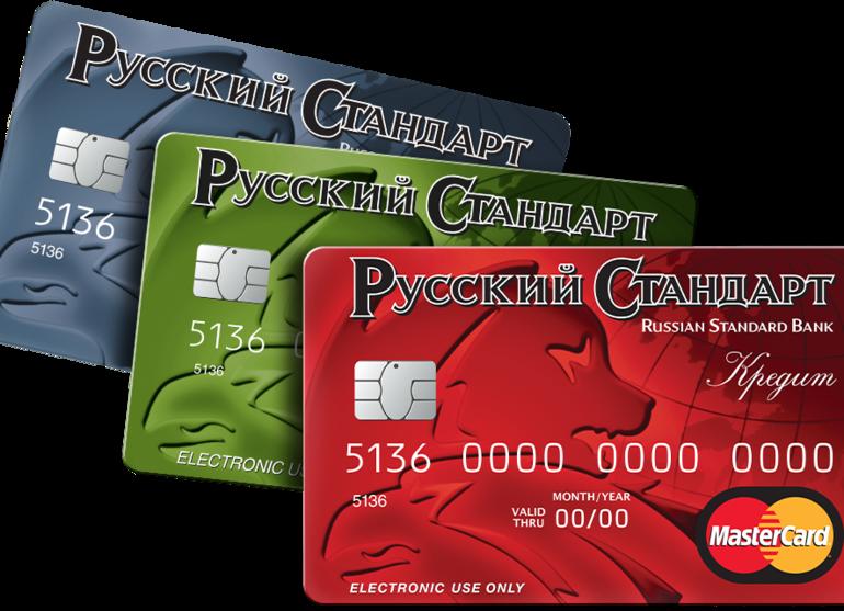 Взять кредит в русском стандарте без справок и поручителей наличными