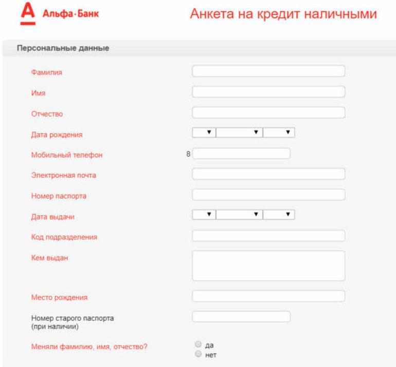 Альфа банк кредит наличными в онлайн кредит под залог недвижимостью