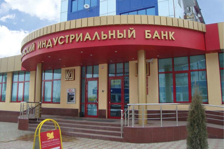 московский индустриальный банк оформить кредит кредит в россии для белорусов