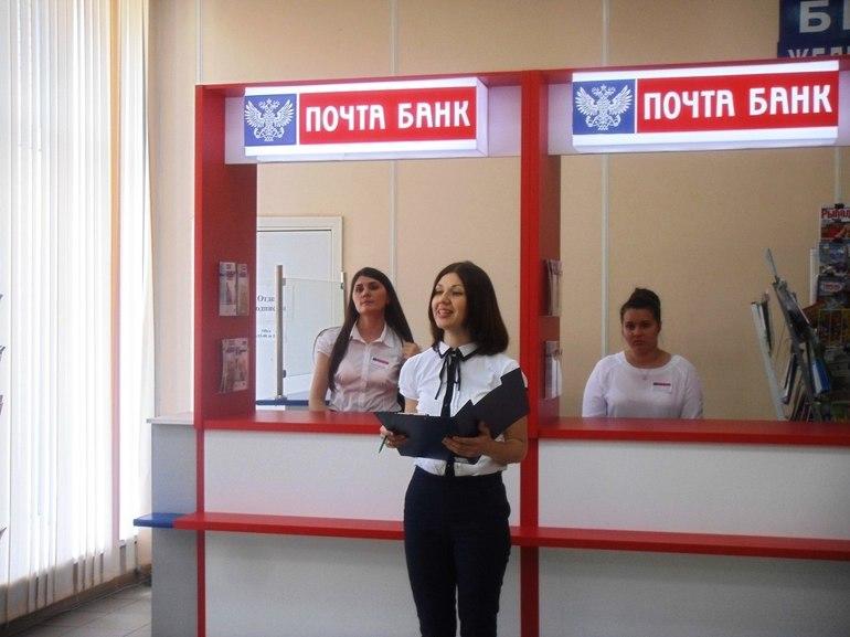 рефинансирование почта банк калькулятор онлайн приложение для взятия кредита