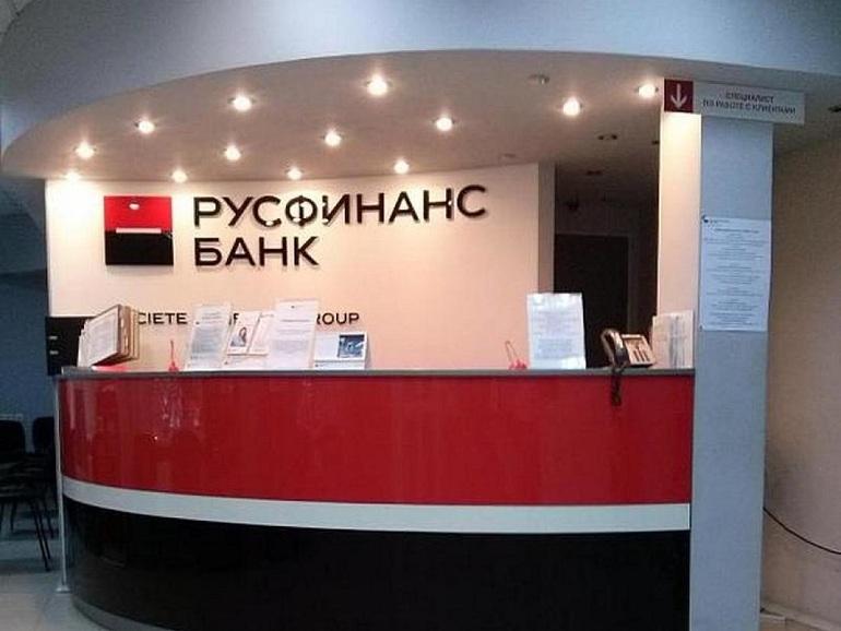 русфинанс онлайн заявка на кредит наличными без справок кредит даже должникам