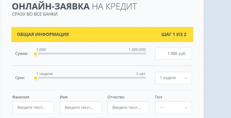 Урса банк заявки на кредит банки твери кредиты наличными онлайн заявка на кредит