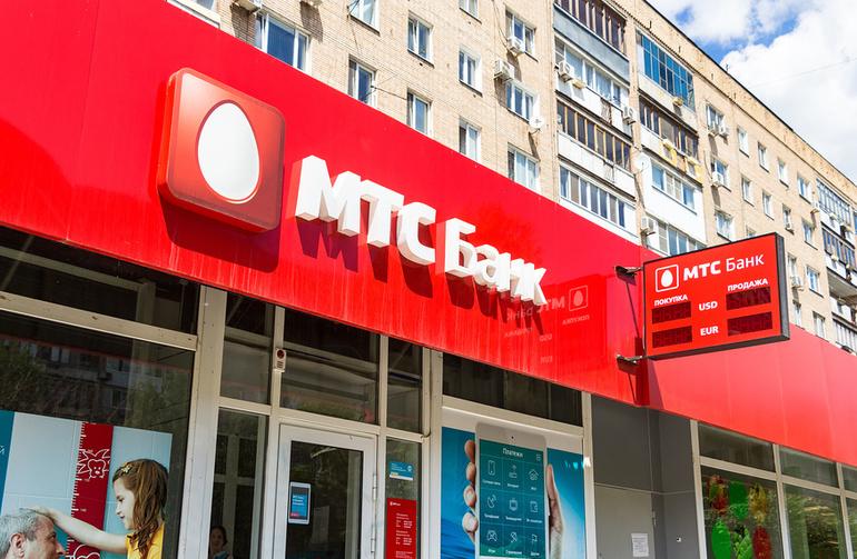 кредит в мтс банке онлайн заявка почта банк
