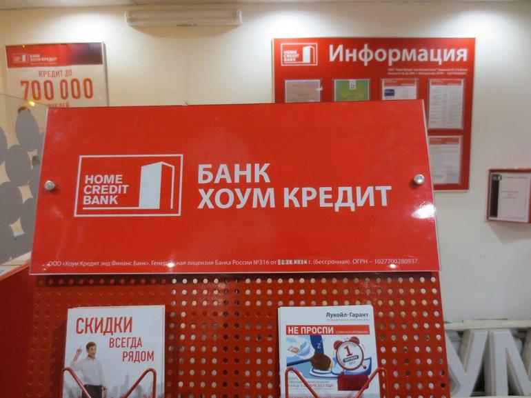 home credit bank потребительский кредит