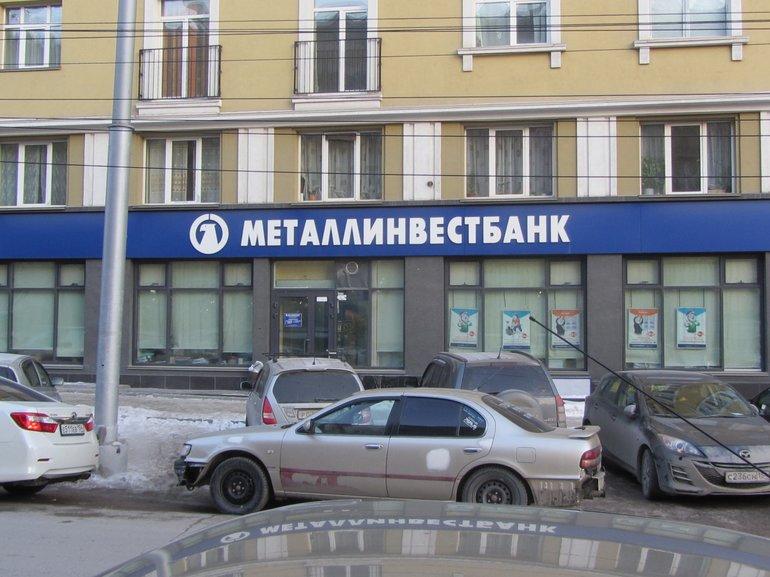 металлинвестбанк выкса кредиты официальный сайт