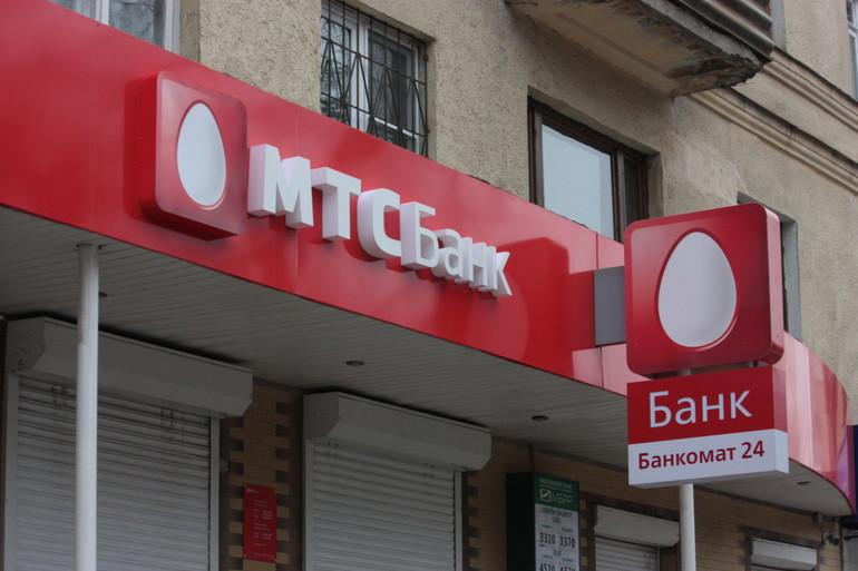Узнать о долге в мтс банке с какими долгами работают коллекторские агентства