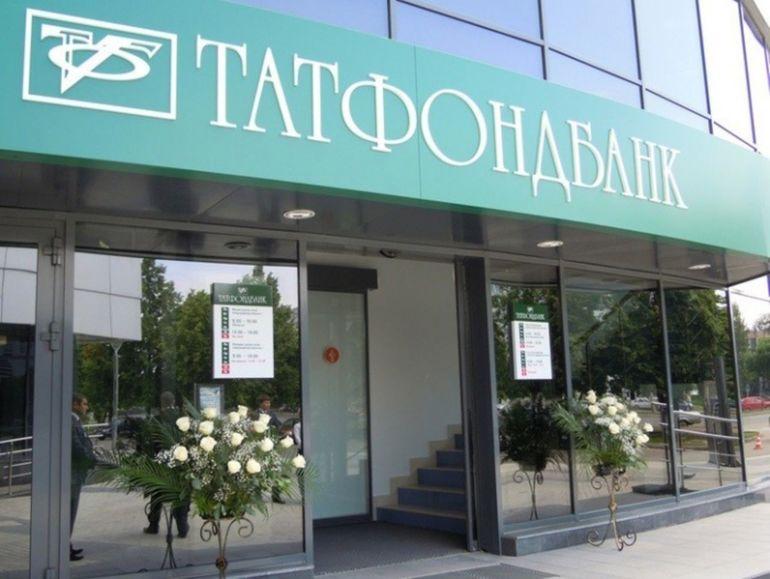 Татфондбанк кредит наличными онлайн возьму кредит у частного лица в орле