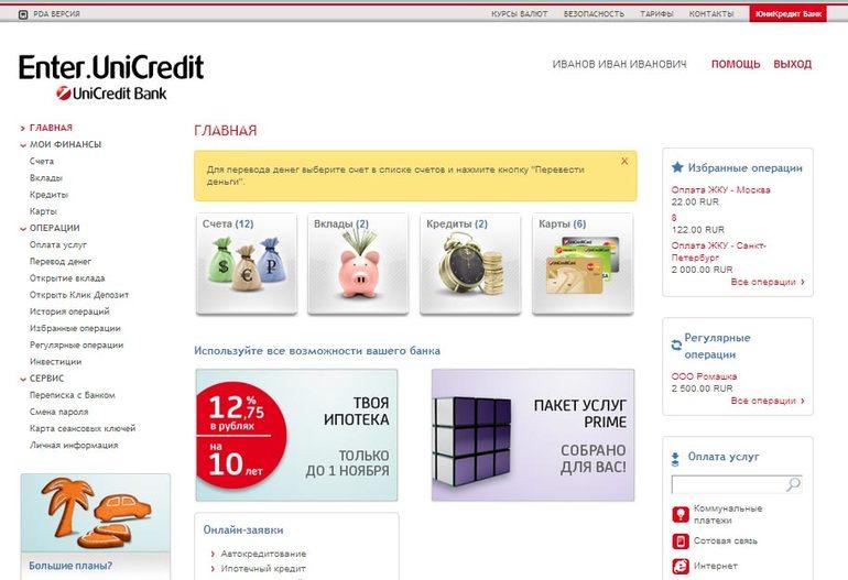 россельхоз подать заявку на кредит наличными онлайн