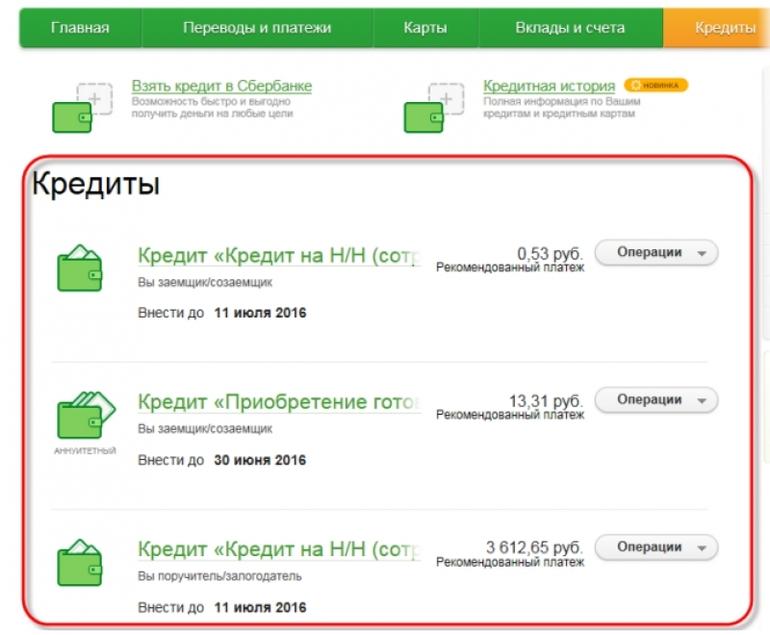 Сообщение о том, что Вы можете получить кредит онлайн, отображается на главной странице, в пункте меню Кредиты, а также в Истории операций.