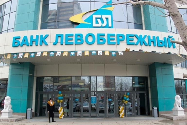 Оформить кредит в левобережном банке онлайн