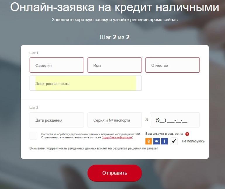 взять микрокредит без отказа онлайн на карту