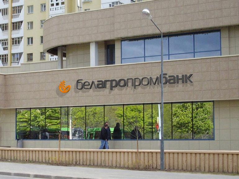 Оформить заявку на кредит в белагропромбанке