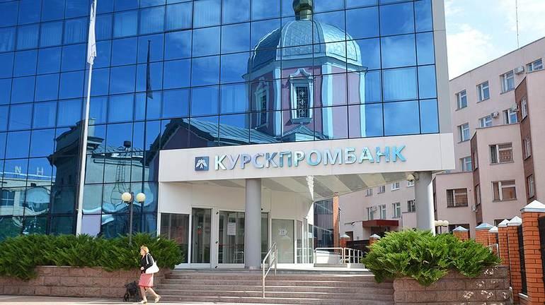 Кредит «Потребительский с обеспечением» Курскпромбанка