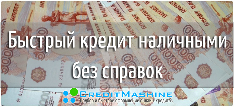 Оформить кредит наличными без справок и поручителей с быстрым