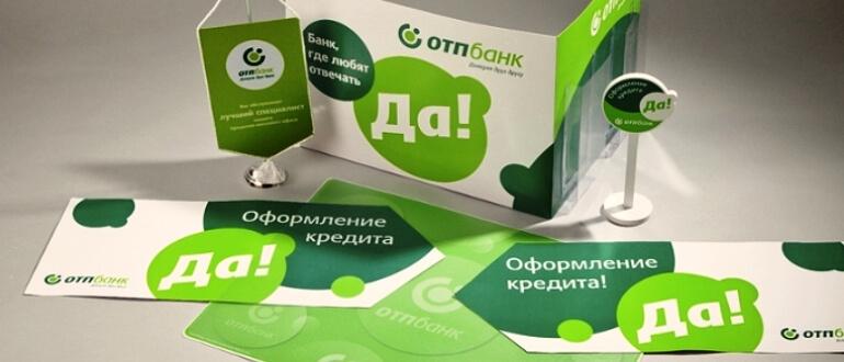 Онлайн заявка на кредит наличные отп в омске потребительский кредит онлайн заявка