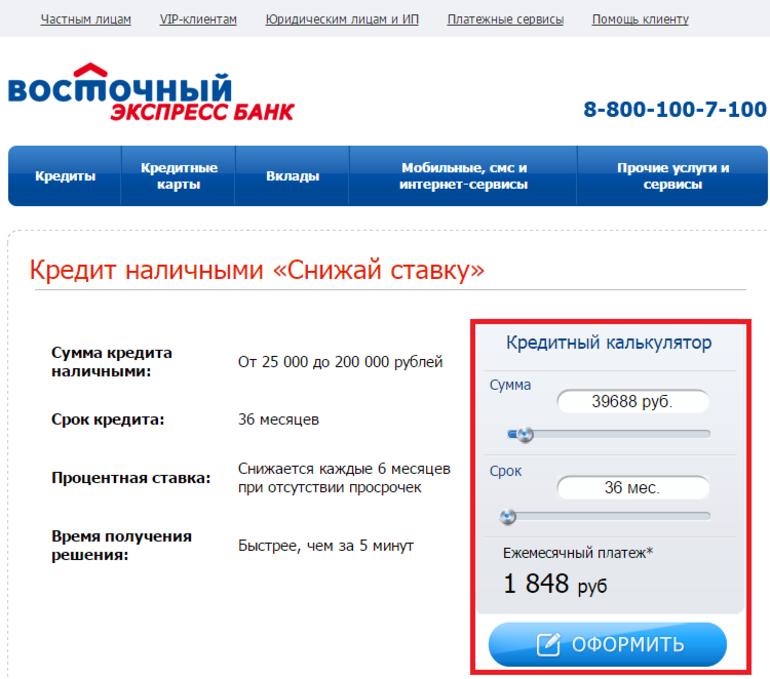 кредитный калькулятор восточный экспресс банк рассчитать кредит наличными