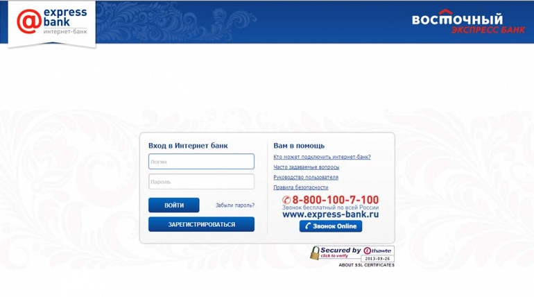 Отдел взыскания задолженности восточный экспресс долги у судебных приставов иваново