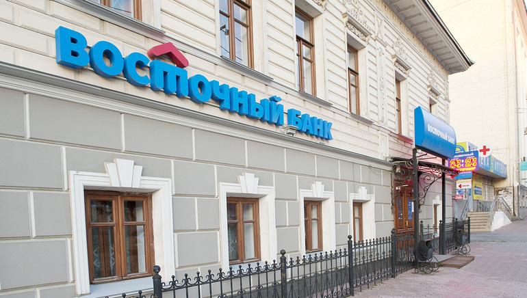 восточный банк екатеринбург рассчитать кредит деньги до зарплаты адреса тюмень