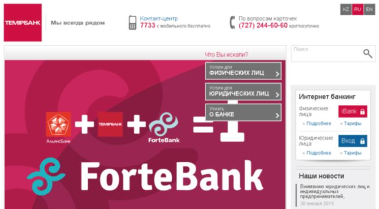 беззалоговый кредит форте банк кредиты в тинькофф банке отзывы 2020