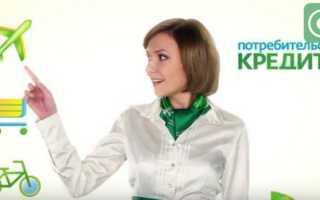 Условия потребительского кредита в Новикомбанке