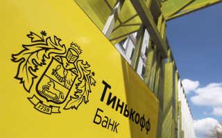 Рефинансирование кредитной карты в банке Тинькофф