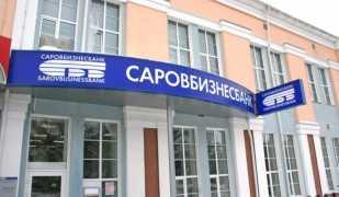 Рефинансирование потребительских кредитов в Саровбизнесбанке