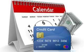 Что значит льготный период в кредитовании и его реализация