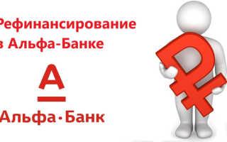 альфа банк кредит наличными процентная ставка калькулятор