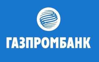 Кредиты Газпромбанка физическим лицам — процентные ставки 2018 года