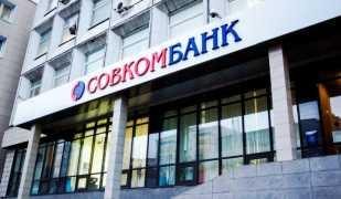 Онлайн-заявка на кредит без справок и поручителей в Совкомбанке