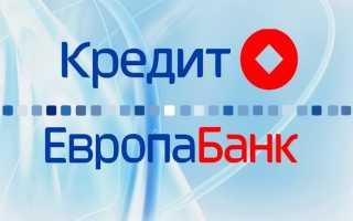 потребительский кредит в кредит европа банке моментальный займ на карту без проверок украина с плохой кредитной историей
