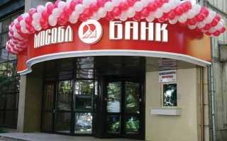 Потребительский кредит от Мособлбанка и рефинансирование других займов