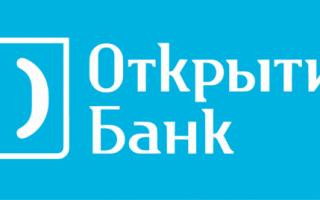Онлайн-заявка на потребительский кредит в банке Открытие