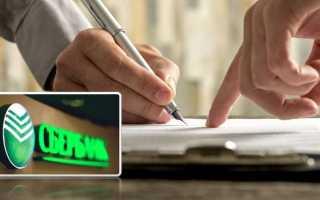Кредит в Сбербанке: условия и процентная ставка в 2018 году