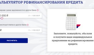 Расчёт рефинансирования кредита на онлайн-калькуляторе